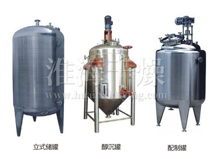 Stainless steel storage tank, preparation tank